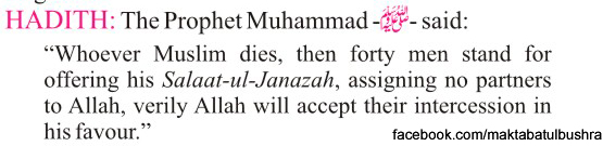 Hadith About Salaat Ul Janazah